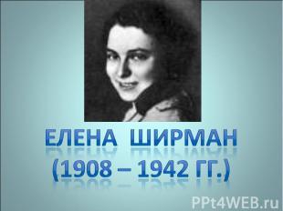 Елена Ширман (1908 – 1942 гг.)