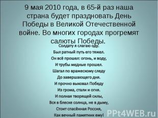 9 мая 2010 года, в 65-й раз наша страна будет праздновать День Победы в Великой