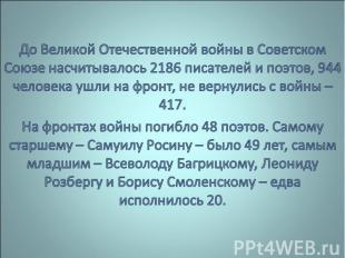 До Великой Отечественной войны в Советском Союзе насчитывалось 2186 писателей и