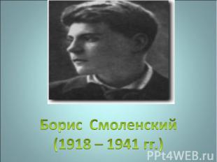 Борис Смоленский(1918 – 1941 гг.)
