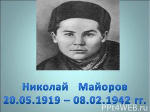 Николай Майоров20.05.1919 – 08.02.1942 гг.