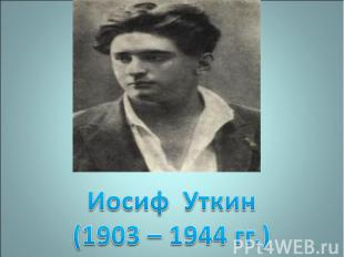 Иосиф Уткин(1903 – 1944 гг.)