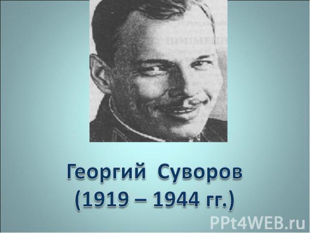 Георгий Суворов(1919 – 1944 гг.)