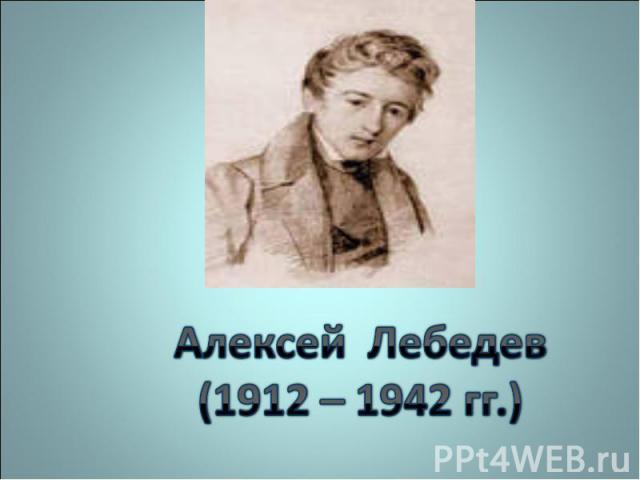 Алексей Лебедев(1912 – 1942 гг.)
