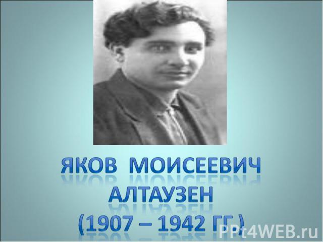 Яков Моисеевич Алтаузен(1907 – 1942 гг.)
