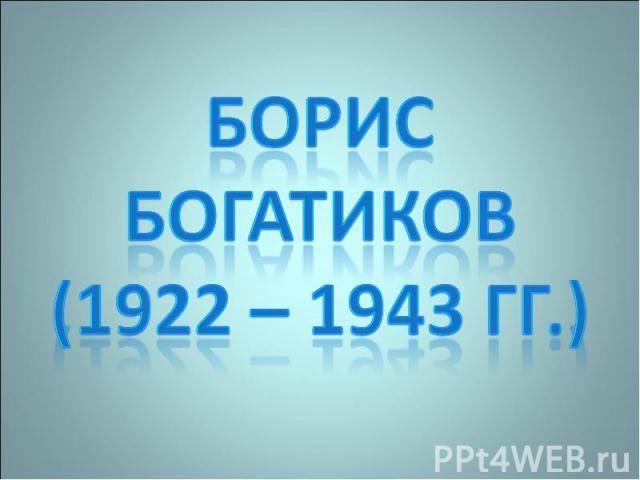 Борис Богатиков(1922 – 1943 гг.)