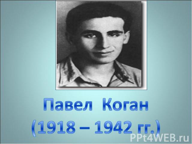 Павел Коган(1918 – 1942 гг.)