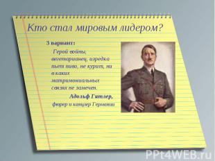 Кто стал мировым лидером? 3 вариант: Герой войны, вегетарианец, изредка пьет пив