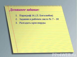 Домашнее задание:Параграф 14. (Л. Боголюбов)Задания в рабочем листе № 7 – 10Разг