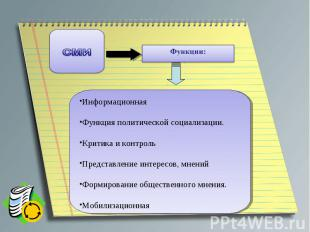 ИнформационнаяФункция политической социализации.Критика и контрольПредставление