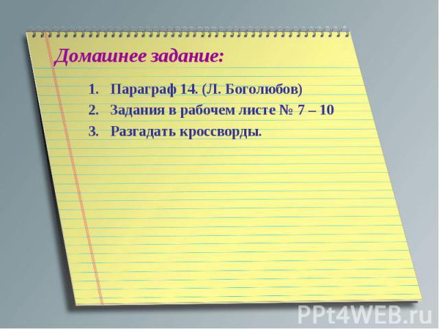 Домашнее задание:Параграф 14. (Л. Боголюбов)Задания в рабочем листе № 7 – 10Разгадать кроссворды.