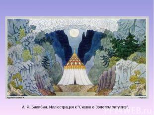 """И. Я. Билибин. Иллюстрация к """"Сказке о Золотом петушке""""."""