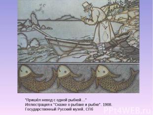 """""""Пришёл невод с одной рыбкой…"""" Иллюстрация к """"Сказке о рыбаке и рыбке"""". 1908. Го"""