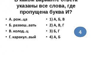 В каком варианте ответа указаны все слова, где пропущена буква И?А. рож..цаБ. ра