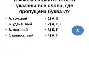 В каком варианте ответа указаны все слова, где пропущена буква И?А. сол..войБ. у