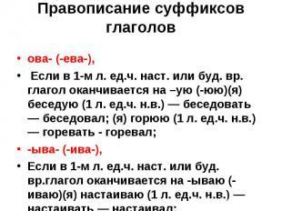 Правописание суффиксов глаголовова- (-ева-), Если в 1-м л. ед.ч. наст. или буд.