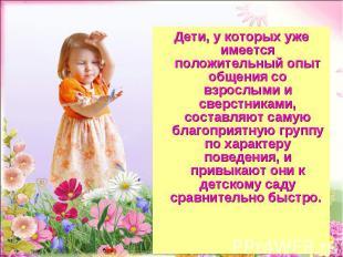 Дети, у которых уже имеется положительный опыт общения со взрослыми и сверстника