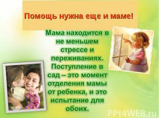 Помощь нужна еще и маме! Мама находится в не меньшем стрессе и переживаниях.Пост