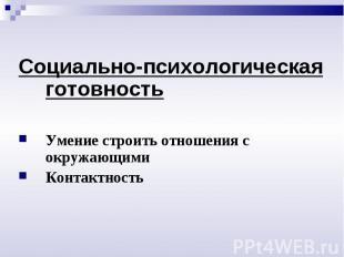 Социально-психологическая готовностьУмение строить отношения с окружающимиКонтак