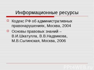 Информационные ресурсыКодекс РФ об административных правонарушениях, Москва, 200