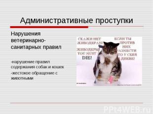 Административные проступкиНарушения ветеринарно-санитарных правил-нарушение прав