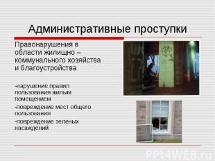 Административные проступкиПравонарушения в области жилищно – коммунального хозяй