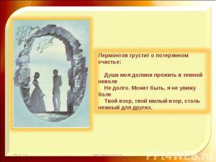 Лермонтов грустит о потерянном счастье:Душа моя должна прожить в земной нево