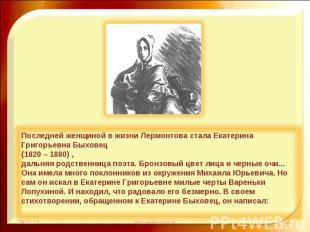 Последней женщиной в жизни Лермонтова стала Екатерина Григорьевна Быховец (1820