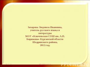 Захарова Людмила Ивановна,учитель русского языка и литературыМОУ «Ключевская СОШ