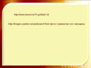 http://www.tonnel.ru/?l=gzl&uid=10http://images.yandex.ru/yandsearch?text=фото+л