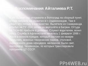 Воспоминания Айталиева Р.Т.« Из Быково нас отправили в Волгоград на сборный пунк