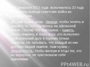 15 февраля 2011 года исполнилось 22 года с момента вывода советских войск из А
