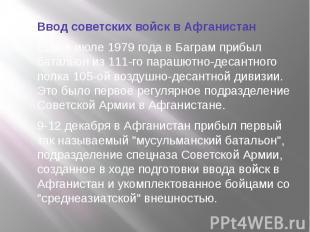 Ввод советских войск в АфганистанЕщё в июле 1979 года в Баграм прибыл батальон и