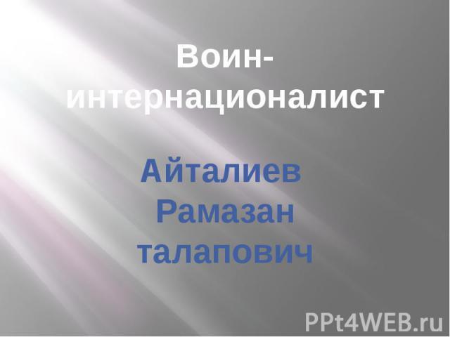 Воин- интернационалистАйталиев Рамазанталапович