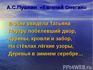 А.С.Пушкин «Евгений Онегин» В окне увидела Татьяна Поутру побелевший двор, Курин