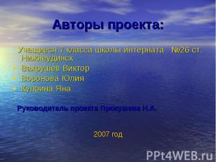 Авторы проекта: Учащиеся 7 класса школы-интерната №26 ст. НижнеудинскВахрушев Ви