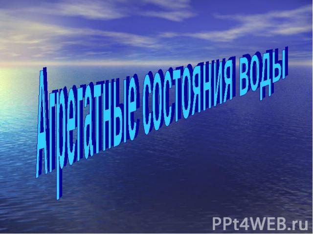 Агрегатные состояния воды
