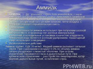 АммиакАММИАК, [< фр. ammoniac < греч. hals ammōniakos — назв. нашатыря, который