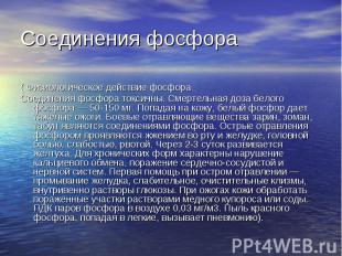 Соединения фосфора( Физиологическое действие фосфораСоединения фосфора токсичны.