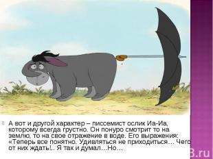 А вот и другой характер – писсемист ослик Иа-Иа, которому всегда грустно. Он пон