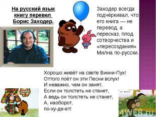 На русский язык книгу перевел Борис Заходер.Заходер всегда подчёркивал, что его