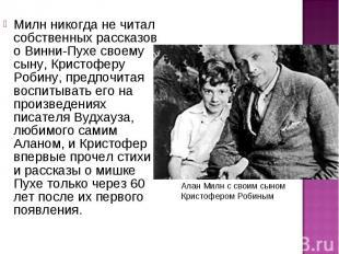 Милн никогда не читал собственных рассказов о Винни-Пухе своему сыну, Кристоферу