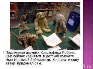 Подлинные игрушки Кристофера Робина. Они сейчас хранятся в детской комнате Нью-Й