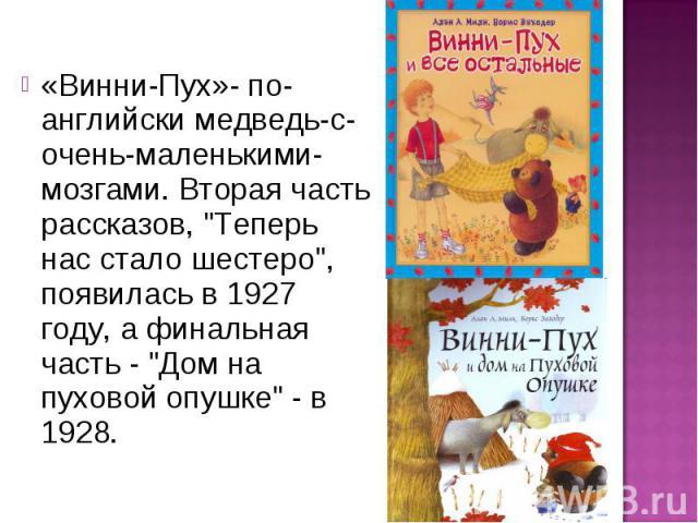 «Винни-Пух»- по-английски медведь-с-очень-маленькими-мозгами. Вторая часть рассказов,