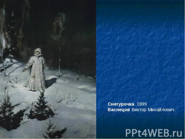 Снегурочка. 1899 Васнецов Виктор Михайлович.