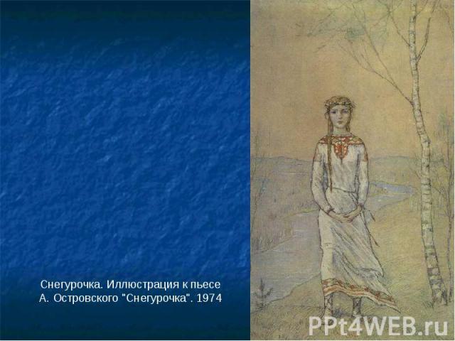Снегурочка. Иллюстрация к пьесеА. Островского