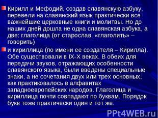 Кирилл и Мефодий, создав славянскую азбуку, перевели на славянский язык практиче
