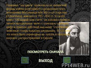 """Название """"алгоритм"""" произошло от латинской формы имени величайшего среднеазиатск"""