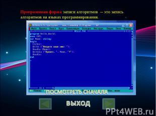 Программная форма записи алгоритмов -- это запись алгоритмов на языках программи