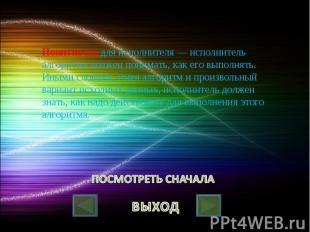 Понятность для исполнителя — исполнитель алгоритма должен понимать, как его выпо